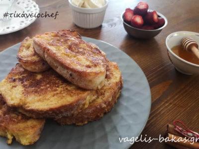 Αυγόφετες (French toast)