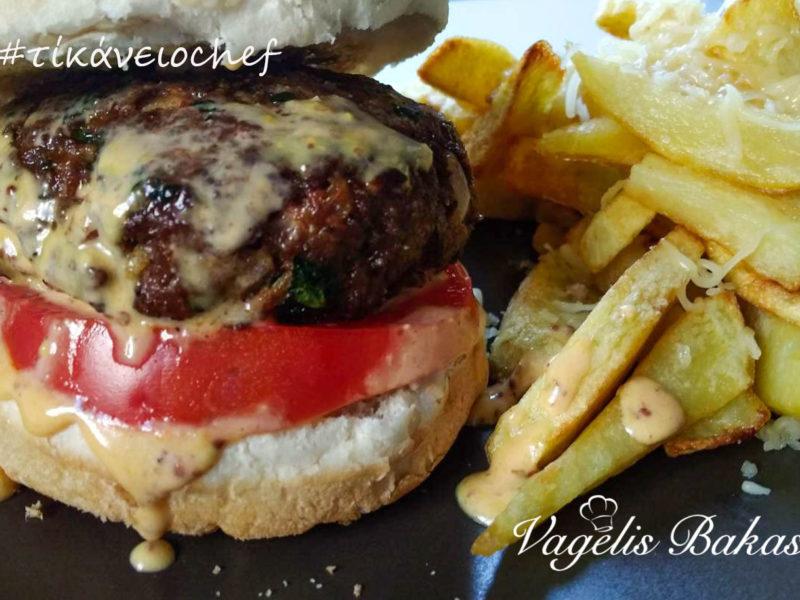 Μοσχαρίσιο burger με αποξηραμένο porcini