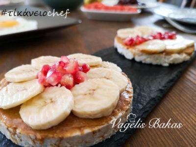 Πρωινό #2 Ρυζογκοφρέτες με φυστικοβούτυρο, μπανάνα και ρόδι