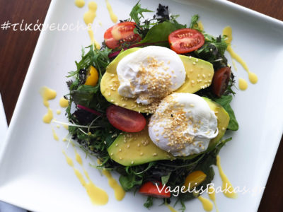 Πρωινό #3 Αυγά ποσε με ψημένο αβοκάντο και σαλάτα