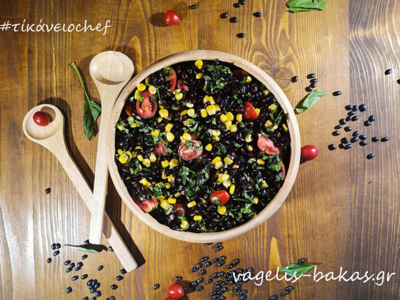 Σαλάτα με μαύρα φασόλια, ντοματίνια, καλαμπόκι και φέτα