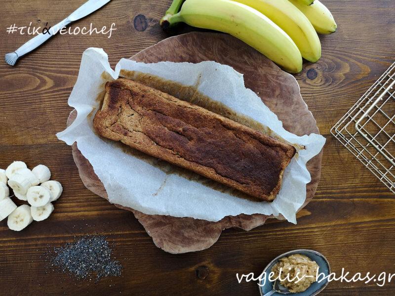 Μαϊλόψωμο (Banana Bread)