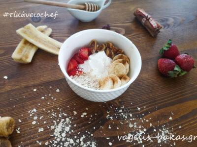 Super bowl με γιαούρτι #3