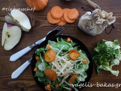 Σαλάτα με τσιπς γλυκοπατάτας και μήλο